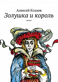 Алексей Козлов - Золушка икороль. сказка