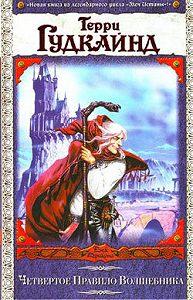 Терри Гудкайнд -Четвертое Правило Волшебника, или Храм Ветров