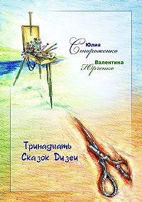 Валентина Юрченко -Тринадцать сказок Дизеи