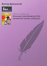 Виктор Драгунский -Бы…