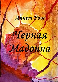 Аннет Бове - Черная Мадонна