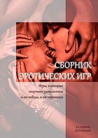 Лео Чандрс -Сборник эротическихигр. Игры, вкоторых получают удовольствие и отпобеды, иот поражения