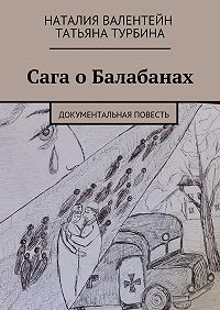 Татьяна Турбина -Сага о Балабанах. Документальная повесть