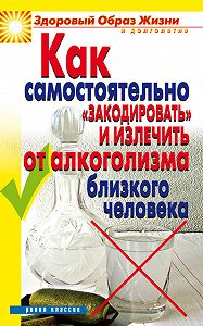 Ю. Н. Венина -Как самостоятельно «закодировать» и излечить от алкоголизма близкого человека