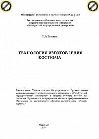 Татьяна Томина - Технология изготовления костюма