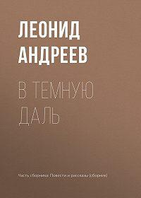 Леонид Андреев -В темную даль