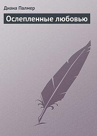 Диана Палмер -Ослепленные любовью