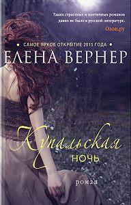 Елена Вернер -Купальская ночь
