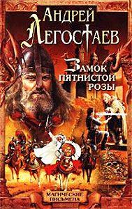 Андрей Николаев -Замок Пятнистой Розы