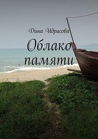 Дина Идрисова -Облако памяти