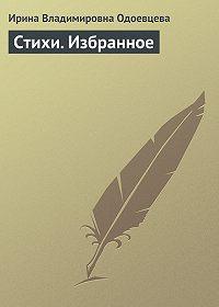 Ирина Владимировна Одоевцева -Стихи. Избранное