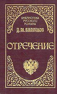 Дмитрий Балашов - Отречение