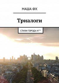Маша Фх -Триалоги. Стихи городаN***