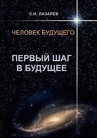 Сергей Лазарев - Человек будущего. Первый шаг вбудущее