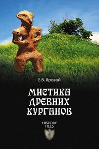 Евгений Яровой -Мистика древних курганов