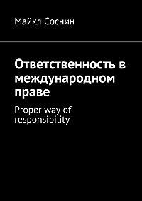 Майкл Соснин -Ответственность в международном праве. Proper way of responsibility