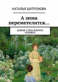 Наталья Цитронова -Азима переметелится…