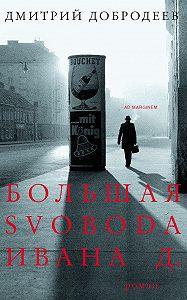 Дмитрий Добродеев -Большая svoboda Ивана Д.