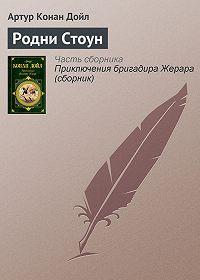 Артур Конан Дойл -Родни Стоун