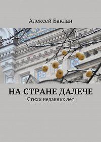 Алексей Баклан -Настране далече