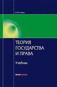 В. М. Сырых -Теория государства и права: Учебник для вузов