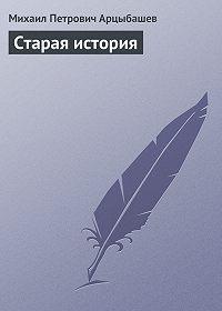 Михаил Арцыбашев - Старая история