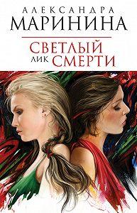 Александра Маринина -Светлый лик смерти