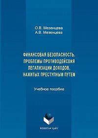 Анна Мезенцева -Финансовая безопасность. Проблемы противодействия легализации доходов, нажитых преступным путем