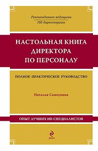 Наталья Самоукина -Настольная книга директора по персоналу