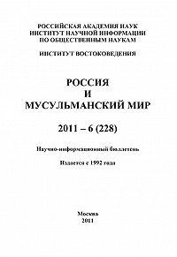 Валентина Сченснович -Россия и мусульманский мир № 6 / 2011