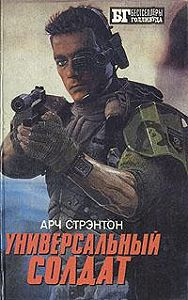 Арч Стрэнтон - Универсальный солдат