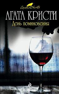 Агата Кристи - День поминовения