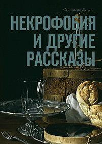 Станислав Ленсу -Некрофобия идругие рассказы