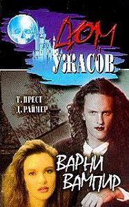Джеймс Раймер -Варни-вампир