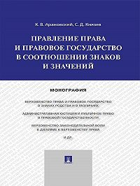 Константин Арановский -Правление права и правовое государство в соотношении знаков и значений. Монография