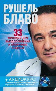 Рушель Блаво -33 мелодии для выздоровления и обретения счастья
