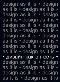 Вячеслав Глазычев -Дизайн как он есть