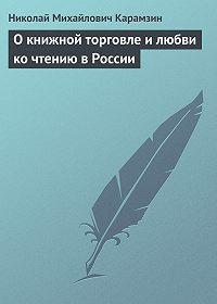 Николай Карамзин -О книжной торговле и любви ко чтению в России