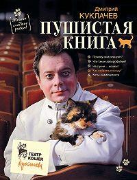 Дмитрий Куклачев -Пушистая книга. Кошки – счастье рядом!