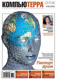Компьютерра -Журнал «Компьютерра» № 36 от 3 октября 2006 года