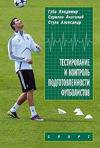 Александр Стула -Тестирование и контроль подготовленности футболистов