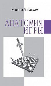 Марина Линдхолм -Анатомия игры