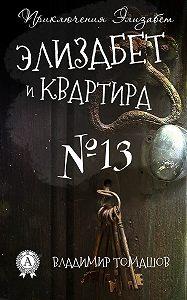 Владимир Томашов -Элизабет и квартира №13