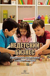 Елена Артемова -Недетский бизнес. Управление продажами в детских центрах