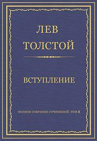 Лев Толстой -Полное собрание сочинений. Том 8. Педагогические статьи 1860–1863 гг. Вступление