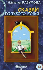 Наталия Разумова - Сказки Голубого ручья (сборник)