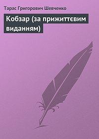 Тарас Шевченко -Кобзар (за прижиттєвим виданням)