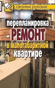 Илья Соколов -Перепланировка и ремонт в малогабаритной квартире