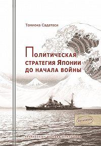 Томиока Садатоси -Политическая стратегия Японии до начала войны