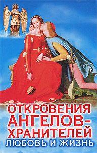 Ренат Гарифзянов -Откровения Ангелов-Хранителей. Любовь и жизнь